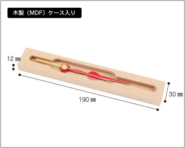 木製ケース入り レッドアロー2