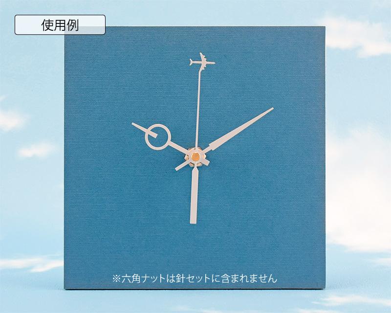 時計針 剣先丸(白)飛行機秒針